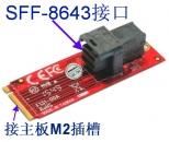 Addonics  ADM2SF8643 M2 SFF-8643转接卡   支持 Intel 750 U.2 SSD