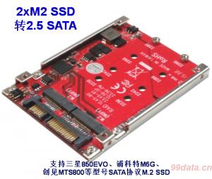 Addonics AD2M2SAR 2xM2 SSD转2.5 SATA转接卡