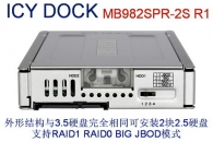 "ICY DOCK MB982SPR-2S R1全金属2x2.5"" SATA转3.5"" SATA 内接RAID磁盘阵列模组"