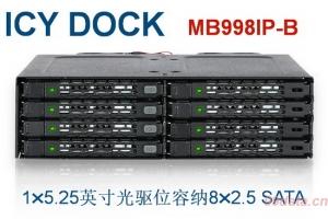 ICY DOCK MB998IP-B全金属8盘2.5
