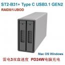 Stardom ST2-B31+ USB3.1 C  Gen2 10Gb RAID阵列硬盘盒支持雷电3